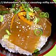 ヤズの漬け丼(デコポン風味)