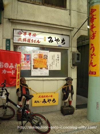 天ぷら中華が懐かしい味♪